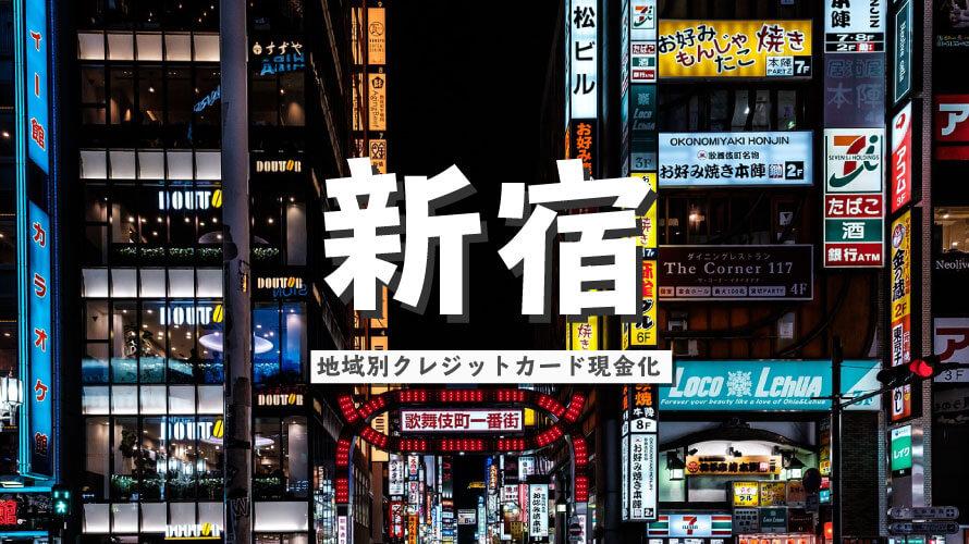 クレジットカード現金化 新宿