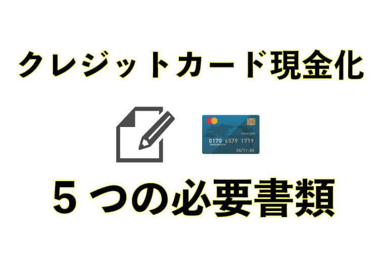 【知っておこう】クレジットカード現金化に必要書類は5つ